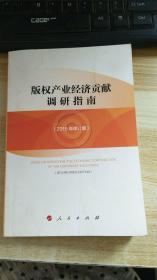 版权产业经济贡献调研指南-(2015年修订版).