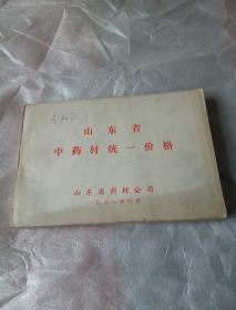 山东省中药材统一价格    一九七八年四月
