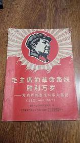毛主席的无产阶级革命路线胜利万岁-[1921-1969]-党内两条路线斗争大事记 带毛像 江西省乐平师范 印 私藏品好