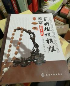 苏州橄榄核雕鉴赏新锐名家