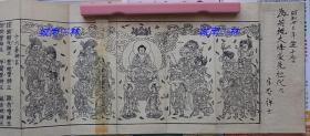古佛经 和刻本 大般若波罗蜜多经卷第五百七十八1册全 卷首插木版画 明治33年刷 佛教