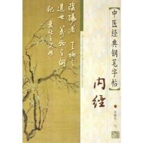 中医经典钢笔字帖:内经