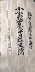 日本画家、版画家、藏书票家森本利根书法