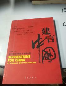 建言中国:海外高层次留学人才看中国