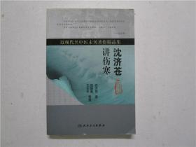 近现代名中医未刊著作精品集:沈济苍讲伤寒 (小16开)