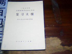 1979年全国高等学校招生考试复习大纲