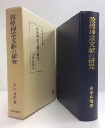 敦煌禅宗文献の研究田中良昭 著 大东出版社 1983