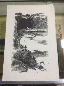 六十年代《金沙江畔》朵云轩 木刻版画