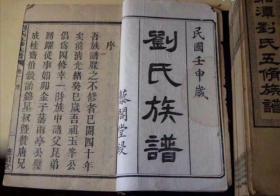 湘潭刘氏五修族谱,民国版精刊,传世十四卷共十二夲,品相古朴原味极美,有详图参考,夲人代售大量宗谱家谱