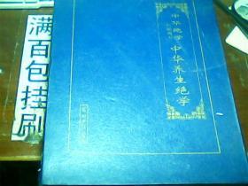 中华养生绝学(全4卷)盒装