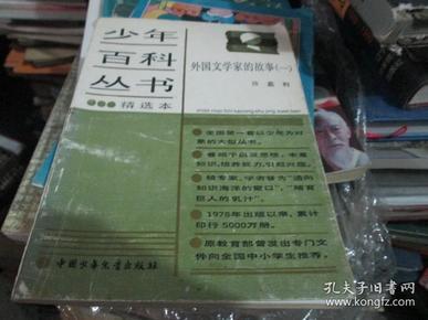 少年百科丛书精选本:外国文学家的故事(一)
