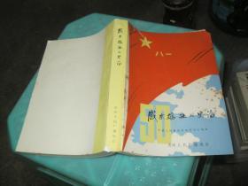 威武雄壮的史诗--纪念中国人民解放军建军50周年   货号26-3