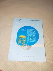 经济学家茶座(2012年第1辑)(总第55辑)
