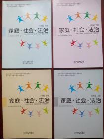 初中家庭社会与法制全套4本,初中家庭 社会与法制
