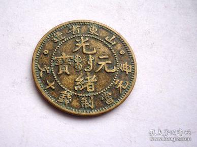 铜币 光绪元宝 每枚当制钱十文 山东省造  直径3CM