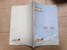 游泳  青少年体育小丛书