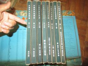 中國歷史地圖集(全八冊)布面精裝帶函套 品相好 詳見描述 1982版