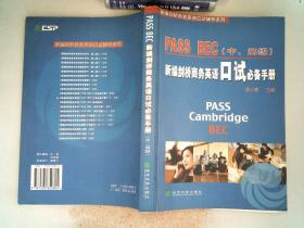 PASS BEC 新编剑桥商务英语口试必备手册(中、高级)