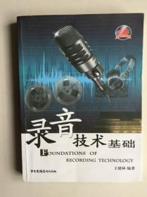 录音技术基础
