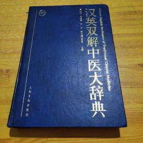 汉英双解中医大辞典(精装16开)