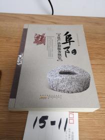 阜阳文化产品和服务概览出版社