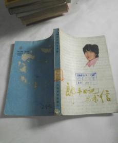 郎平日记与书信