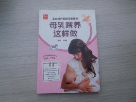 北京妇产医院专家教你母乳喂养这样做/凤凰生活(全新正版原版书1本)