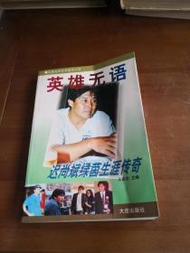 英雄无语:迟尚斌绿茵生涯传奇