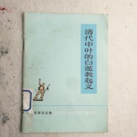 《清代中叶的白莲教起义》1974年中华书局