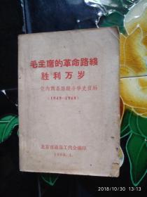 毛主席的革命路线胜利万岁 党内两条路线斗争大事记(1949-1968)