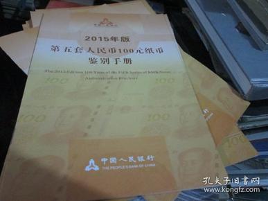 /2015年版第五套人民币100元纸币鉴别手册