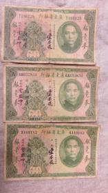 广东省银行银毫券五元纸币3张
