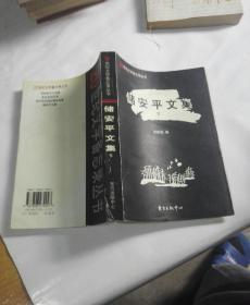 储安平文集(下)