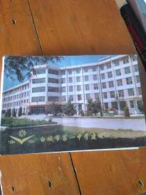 白城市第一中学建校四十周年纪念1954-4994 校友录