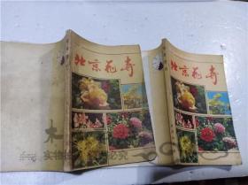 北京花卉 北京市园林局《北京花卉》编委会 北京出版社 1983年4月 32开平装