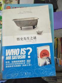 特价!悟史先生之谜(东京、伦敦的双城绝恋。感动世界的凄美爱情故事)9787514304824