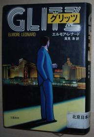 日文原版书 グリッツ 単行本 エルモア レナード (著), 高见浩 (翻訳)  Glitz by Elmore Leonard (最佳推理小说名作)