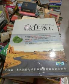 赢在路上:中国第一本从招聘与求职双重视角解构职场的书