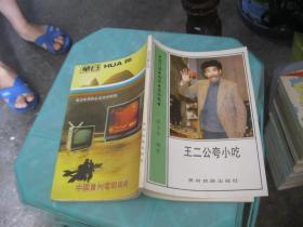 王二公夸小吃:方言顺口溜相声喜剧集  货号26-3