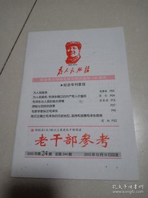老干部参考2013年第24期 为人民服务,纪念伟大领袖毛泽东同志诞辰120周年,纪念专刊