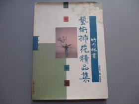 日本华道:竹内林书艺术插花精品集