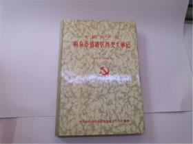 中国共产党南京市鼓楼区历史大事记第二卷 1988-1999