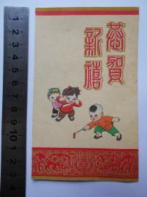 1963年【贺年片,放爆竹】
