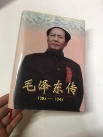 毛泽东传 1893-1949(精装全新如图)