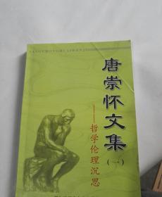唐崇怀文集(一)哲学伦理沉思
