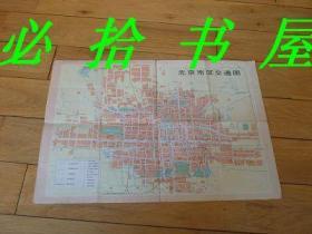 北京市区交通图 北京市长途汽车路线图