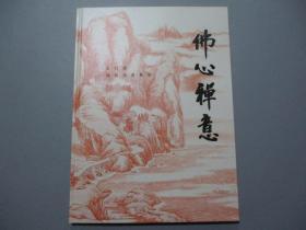 佛心禅意——王行书佛教书画艺术