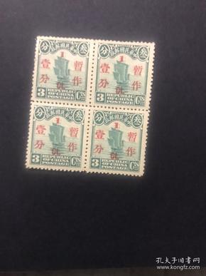 民国帆船邮票