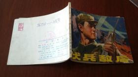 文革连环画:伏兵敌后(1976年1版1印)