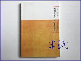湖湘近现代文献家通考 2007年初版